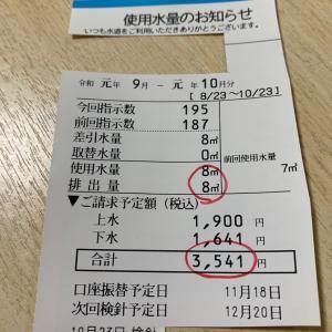 水道代〜2019.9-10〜