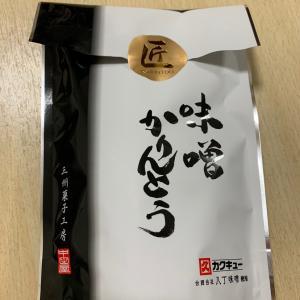 味噌かりんとう from 岡崎