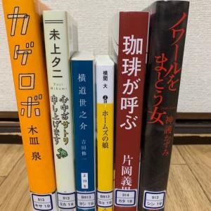 図書館〜2019.11②〜