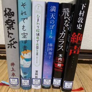 図書館〜2019.11③〜