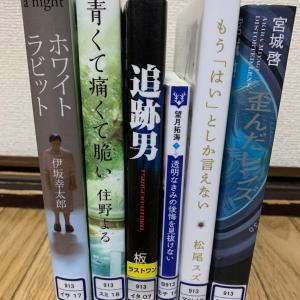 図書館〜2020.2②〜