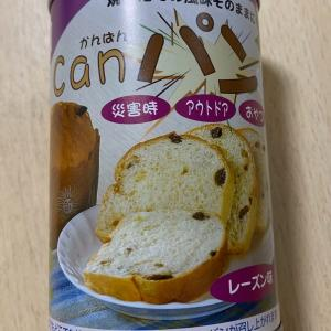 can パン・レーズン