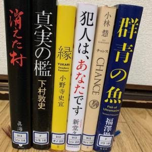 図書館〜2020.7①〜