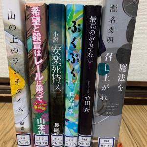 図書館〜2020.7③〜