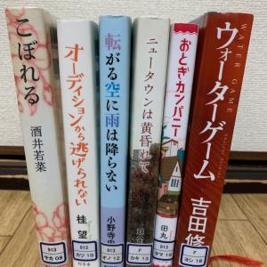 図書館〜2020.9②〜