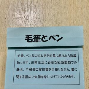 毛筆とペン〜体験〜