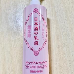 買い替え〜乳液〜