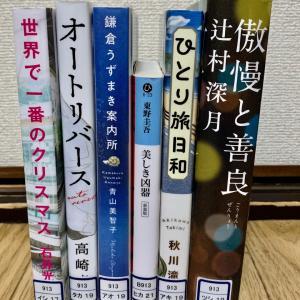 図書館〜2021.6②〜