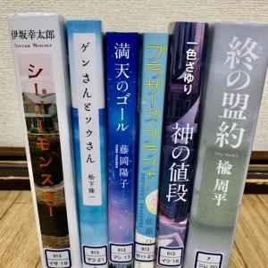 図書館〜2021.9①〜