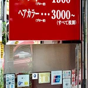 カット〜2021.9〜