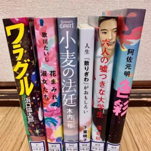 図書館〜2021.9②〜