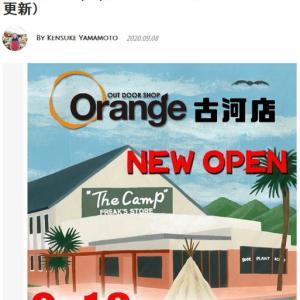 関東初出店!「Orange古河店」が9月12日(土)オープン!!ってことで行って来た!!