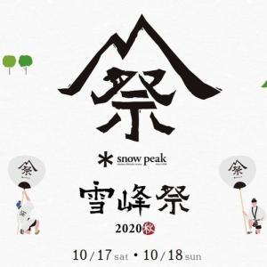 今回のスノーピーク 雪峰祭 2020 秋!! 我が家の出来高は??