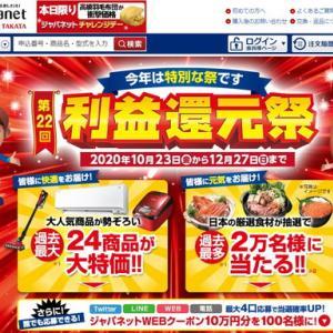 ジャパネット利益還元祭!!ダイソンHOT+COOLを激安でゲットです!!!!