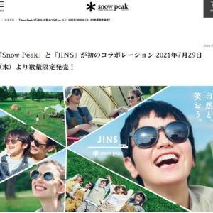 「Snow Peak」と「JINS」がコラボのサングラス!!本日発売です!!