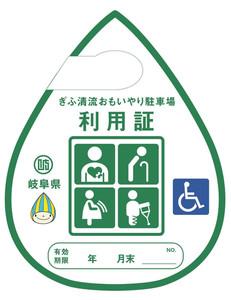 岐阜県/ぎふ清流おもいやり駐車場利用証制度・障害者、妊産婦らに制度開始