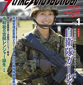Strike And Tacticalマガジンにガルエージェンシーのコラムが掲載