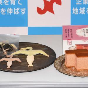 麒麟がくる/ちなんだ和菓子発表・岐阜の玉井屋本舗、下克上鮎