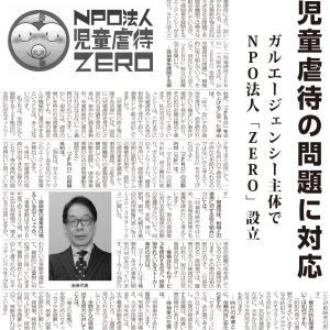 セキュリティ産業新聞/NPO法人児童虐待ZEROを取材して頂きました