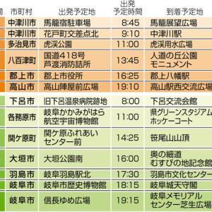 岐阜県内の聖火リレー/各区間の出発・到着時刻を発表