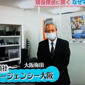 ミント!/ガルエージェンシー大阪が紹介されました