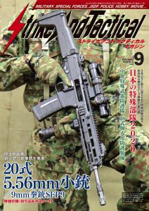 Strike And Tacticalマガジンに探偵社ガルエージェンシーのコラムが掲載