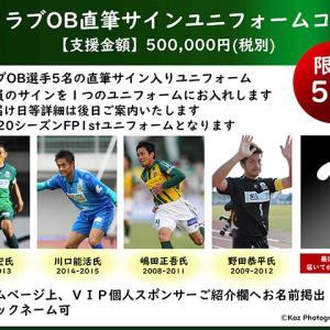 FC岐阜/個人スポンサー・クラブ運営資金募る