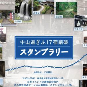 日本歴史街道・美濃中山道連合/中山道17宿スタンプラリー