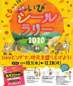 揖斐川町・大野町・池田町/いびシールラリー2020