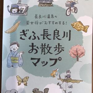 岐阜市/長良川温泉若女将会・お散歩マップ刷新