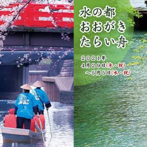 大垣市/たらい舟・水門川で親子ら乗船体験