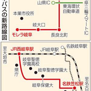 岐阜バス/10月から2路線新設、笠松県庁線・山県モレラ線