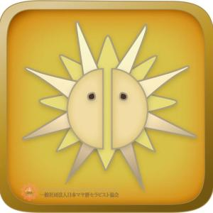 マヤ暦占星術 KIN260 ツォルキンの最後の日の過ごし方を解説/260日間を振り返って開運