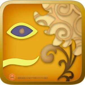 マヤ暦占星術 KIN252 今週の刻印ポイントをチェック!/自分を生かせる環境に身を置いて開運