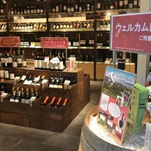 『気軽な家飲みワインからスペシャルワインまでチョイスは任せて安心のワインショップ』エノテカ 姫路山陽店@姫路市南町