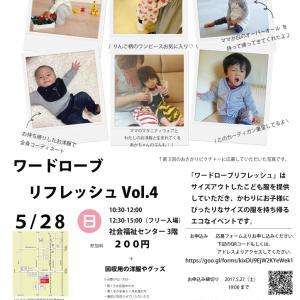 第4回ワードローブリフレッシュ(子供服の交換会)@京田辺