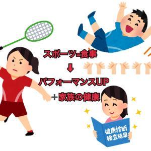 【スポーツと食事】朗報!家族の健康にもつながった食トレ