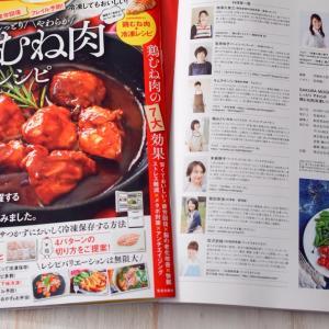 【本日発売】しっとりやわらか鶏むね肉冷凍レシピ