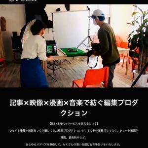 【徒然日記】出版の裏話〜その②撮影までのドタバタ劇〜