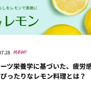 【掲載】スポーツ栄養学に基づいた、疲労感軽減にぴったりなレモン料理とは? - withレモン