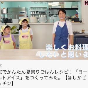 【簡単レシピ】出演①ほしかぜキッチン「ヨーグルトアイス」