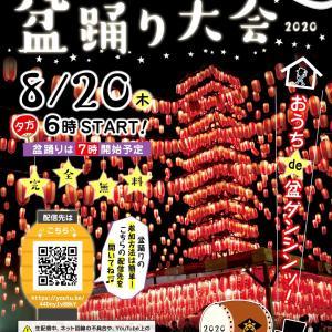 【出演】ほしかぜキッチン「夏祭りごはんレシピ②」