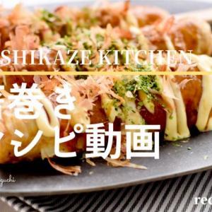 【出演】ほしかぜキッチン 夏祭りごはん③