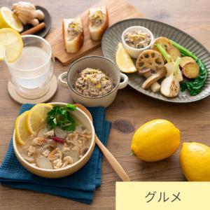 【掲載】withレモン お手軽レシピ
