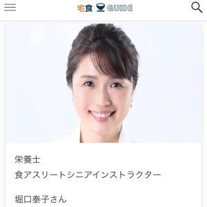 【お仕事キロク】栄養コメント〜宅食検索サイト〜
