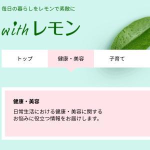 【お仕事キロク】記事監修〜withレモン暑さ対策〜つるっと食べられる冷たい麺レシピ