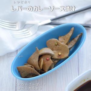 【簡単レシピ】母から受け継いだ〜レバーのさっぱりカレーソース漬け