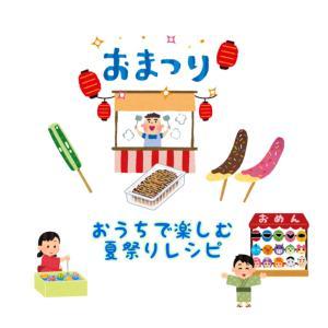 【レシピ動画】夏祭りをおうちで楽しもう!