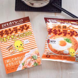 【お知らせ】レシピ本「チキンラーメンうますぎレシピ100」