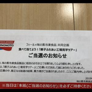 お届けもの4 夏休みの工場見学当選!